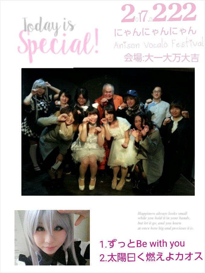 昨日は猫の日ライブでした!とっても楽しくやらせて頂きました(*^^*)ニャル子さん憧れのキャラだったのでコス楽しかったで