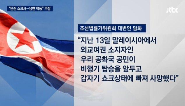[JTBC 뉴스룸] 김정남 피살 사건 이후 열흘 만에 북한 당국 처음 공식 입장 내놔. 김정남이란 이름은 빼고 북한 공민의 단순 쇼크사라고 전하며 말레이시아와 우리 정부가 북한을 모략하고 있다고 주장해.https://t.co/zCJhFoa2w3