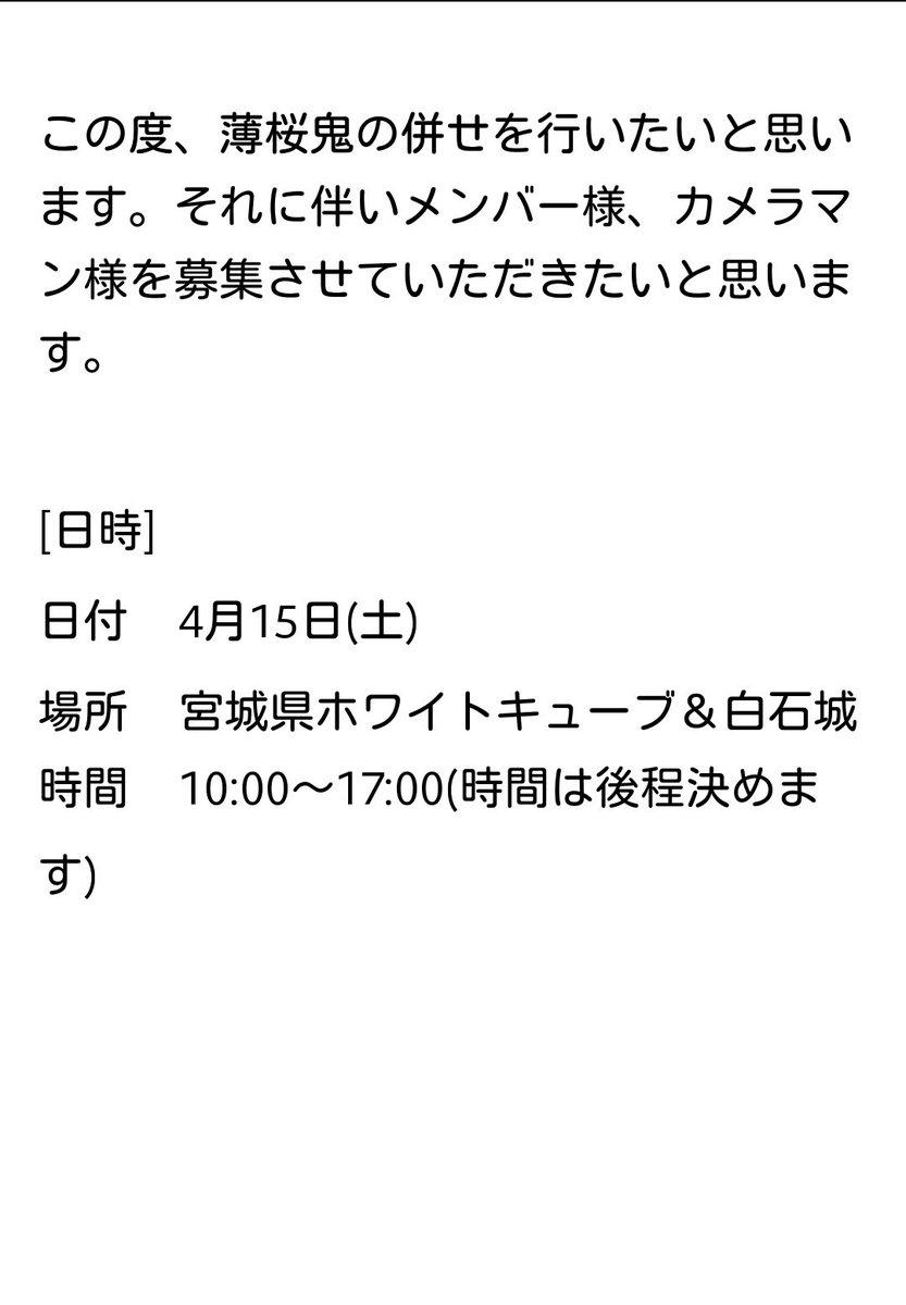 【併せ募集】メンバー更新しました!4月15日(土)宮城県ホワイトキューブ&白石城にて薄桜鬼の併せを行いたいと思います!お