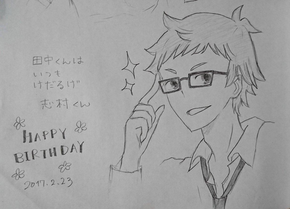 志村くん、お誕生日おめでとう~☆女の子にモテたいとか友達とカラオケに行きたいとか。思考や行動がいかにも男子高校生で清々し