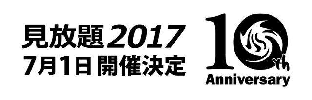 アメ村サーキット「見放題」今年も開催決定 https://t.co/rAxljKBXVE