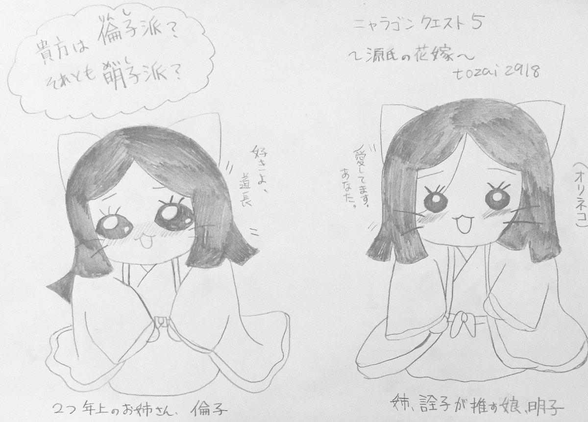 今日のねこねこ日本史   117回道長の嫁といえば倫子と明子(オリねこ)…さて貴方はどっち派?(DQ5のビアンカ派?フロ