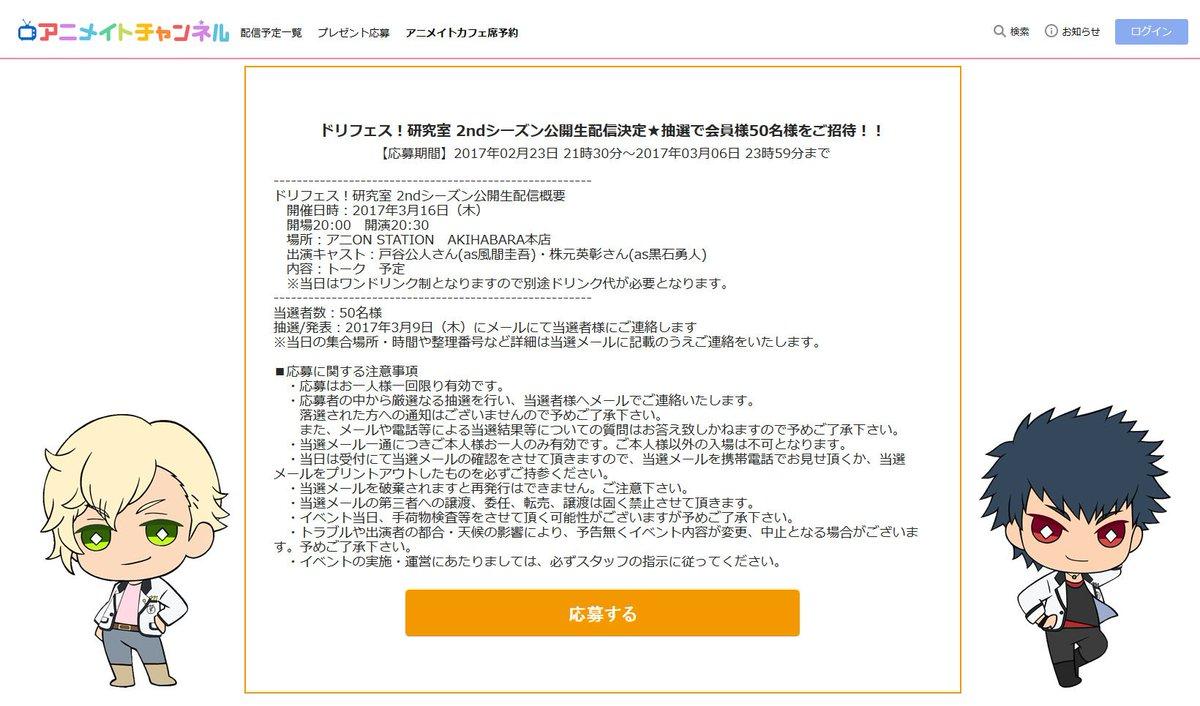 【ドリフェス!研究室】3/16(木)は公開生配信を開催!!出演は戸谷さん(as圭吾)&株元さん(as勇人)です。アニメイ