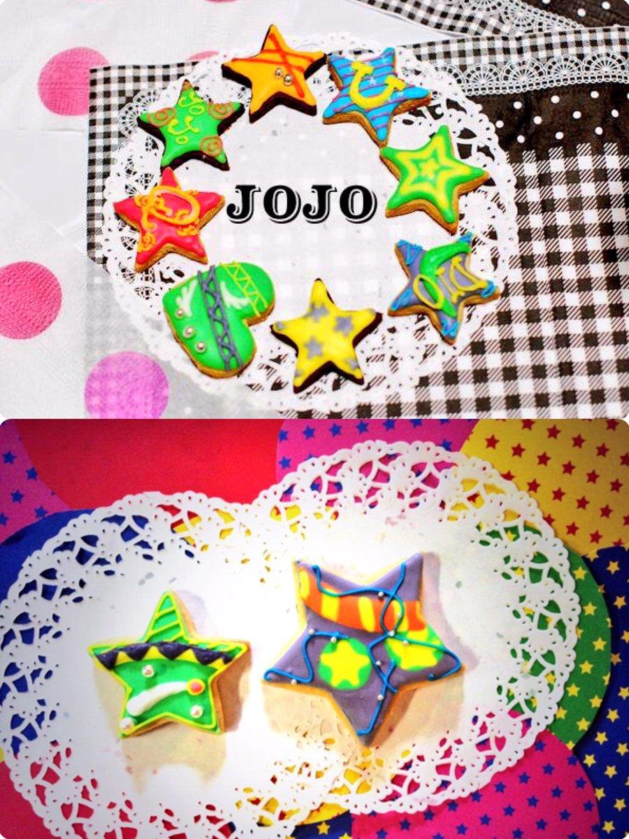 昔作ったジョジョ風菓子とか漁ったけどアイシング未熟過ぎて涙が出ますね(風なのはコスの小道具で使う用だったのでふんわりとし