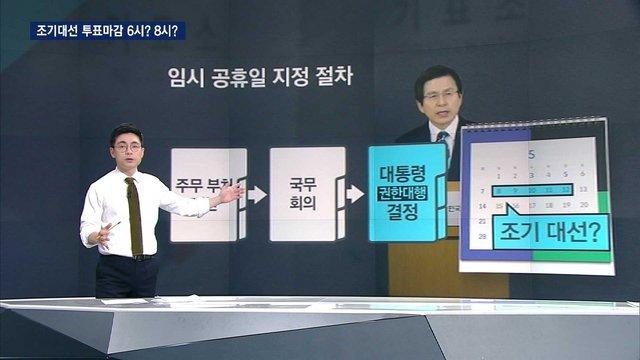 [JTBC 뉴스룸] #팩트체크 탄핵이 결정되면 치러지는 조기 대선…대선일은 법정공휴일로 투표시간이 저녁 6시까지지만 탄핵으로 인한 대선은 보궐선거로 투표시간이 8시까지. 조기 대선은 어떤 법을 따라야 하나? ▶https://t.co/gllZFBbJI7