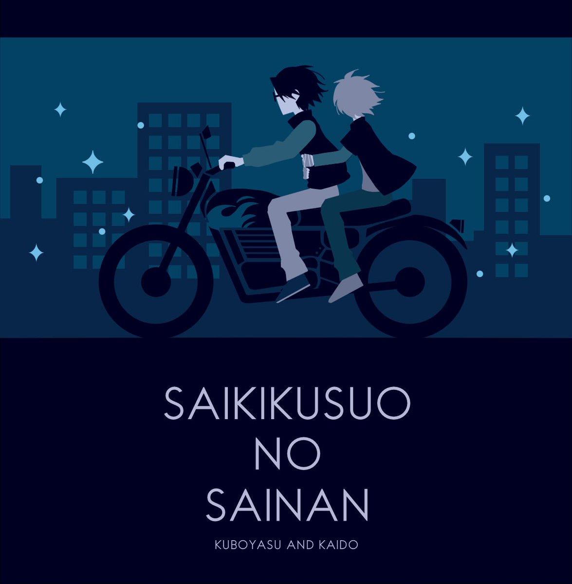 窪谷須が運転するバイクで色んなところに遊びに行ったのかなあ〜 #斉Ψ