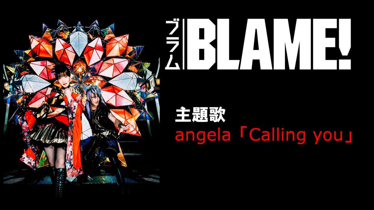 【主題歌決定】主題歌は「シドニアの騎士」でお馴染のangelaに決定!#BLAME_anime #SIDONIA_ani