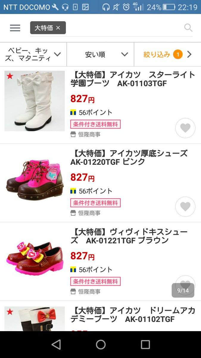 アイカツおじさんに朗報だぞ( ^ω^ )今になってヤフー!ショッピングでアイカツ!女児靴が数百円で投げ売りされている。ア