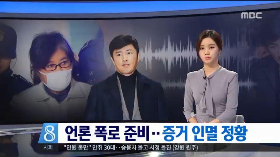 공영방송, 탄핵 반대 세력 겨냥한 보도 잇따라 내놔:  https://t.co/4EmXN1YrUp