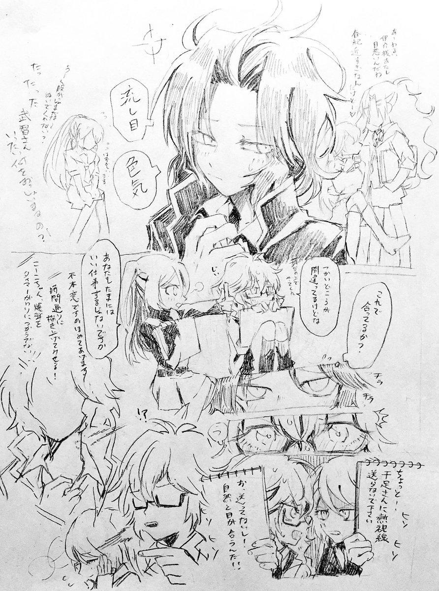 リクエストありがとうございました「悪魔のリドル」デッサンモデルになる千足さん(参加者:桐ヶ谷、剣持)です
