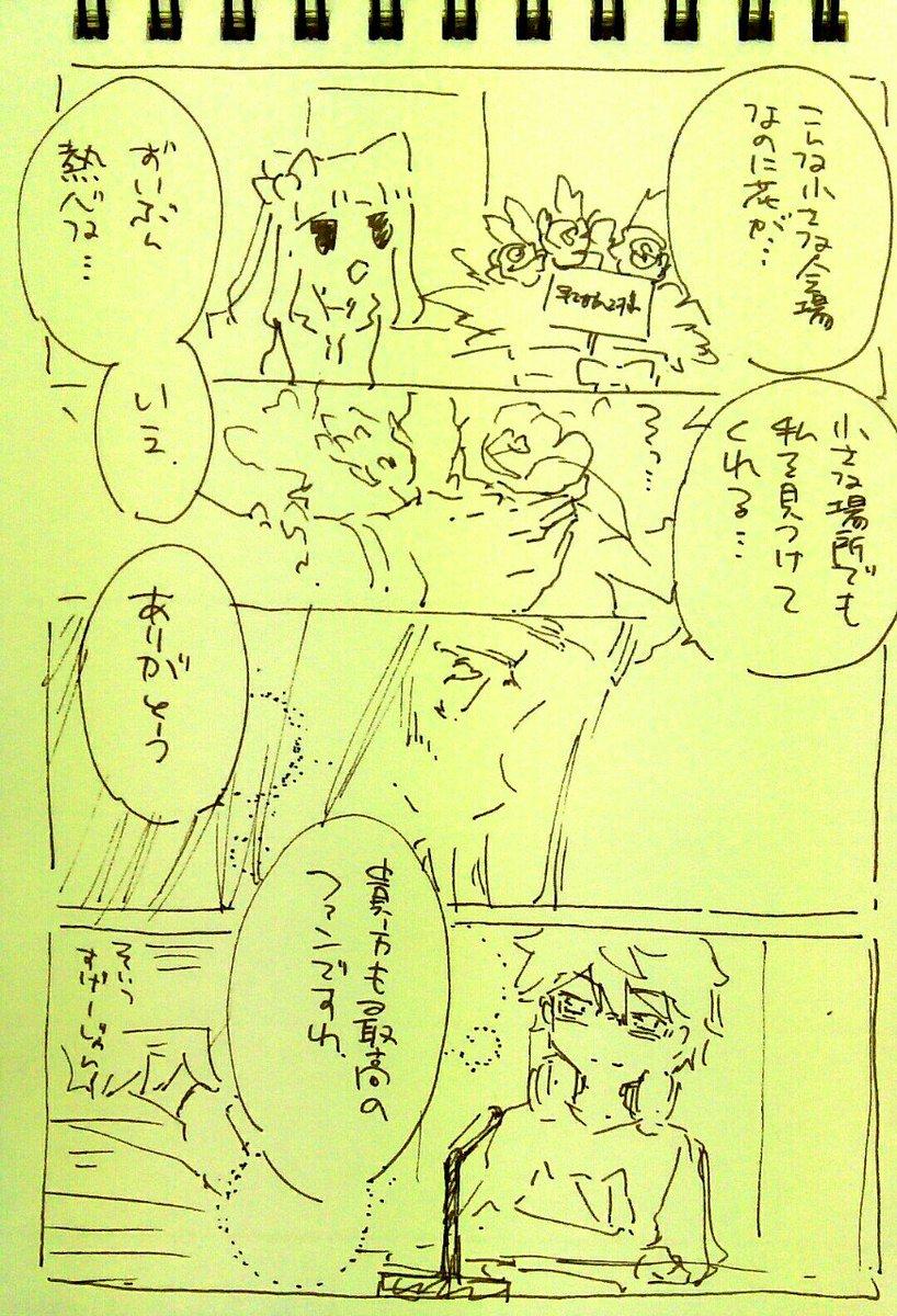今週の吉良アシストが最高だったという漫画 #aikatsu