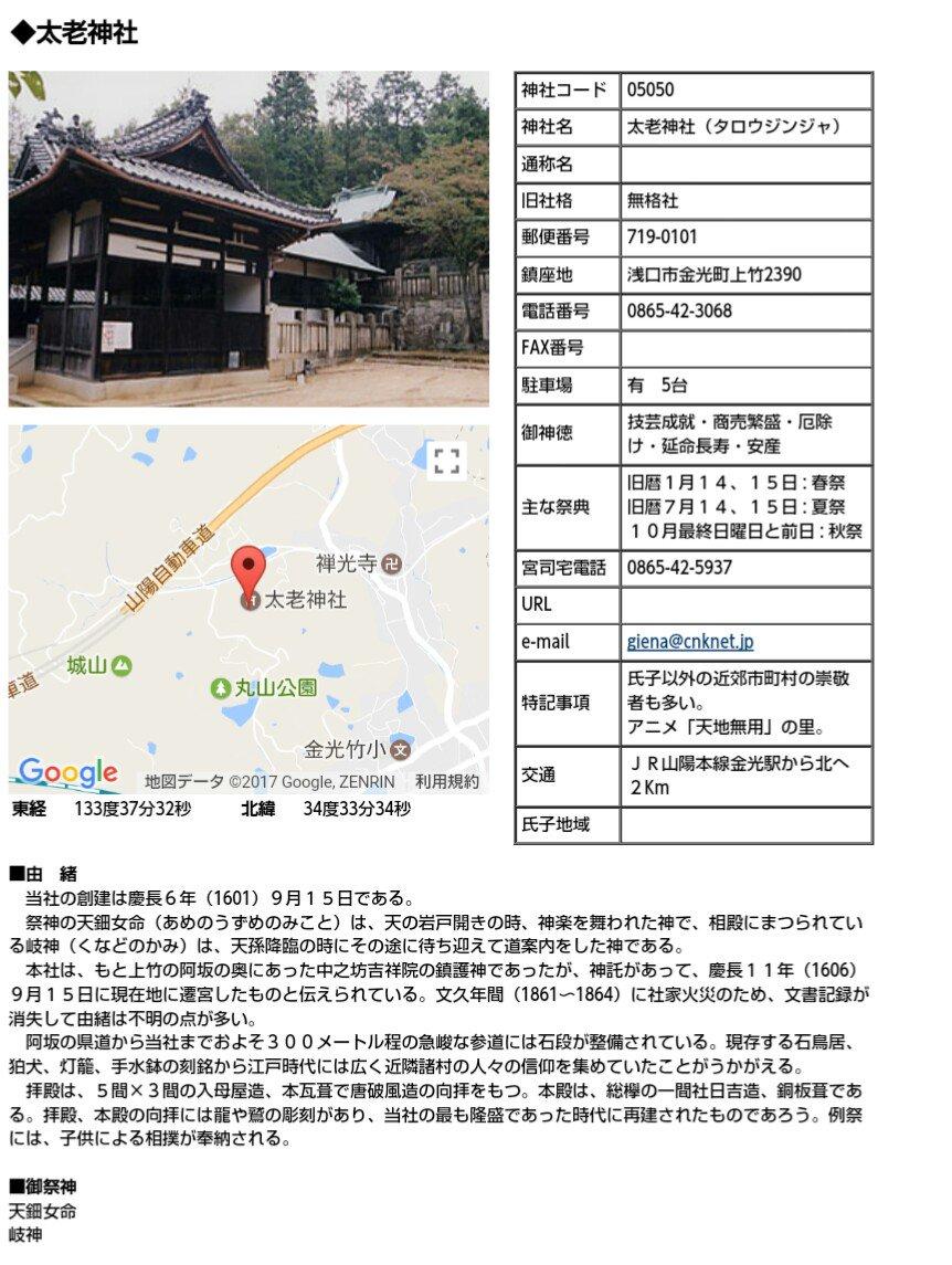 知っている方もいると思いますが、「天地無用!魎皇鬼」聖地巡礼のメインになっている柾木神社のモデルの太老神社は岡山県神社庁