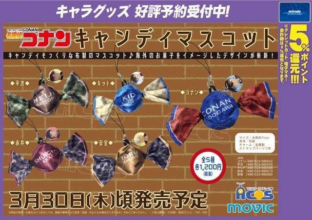 【グッズ_予約受付中】「#名探偵コナン」新商品:キャンディマスコットのご紹介シャチ!!!ご予約はアニメイト栄にて!!!お