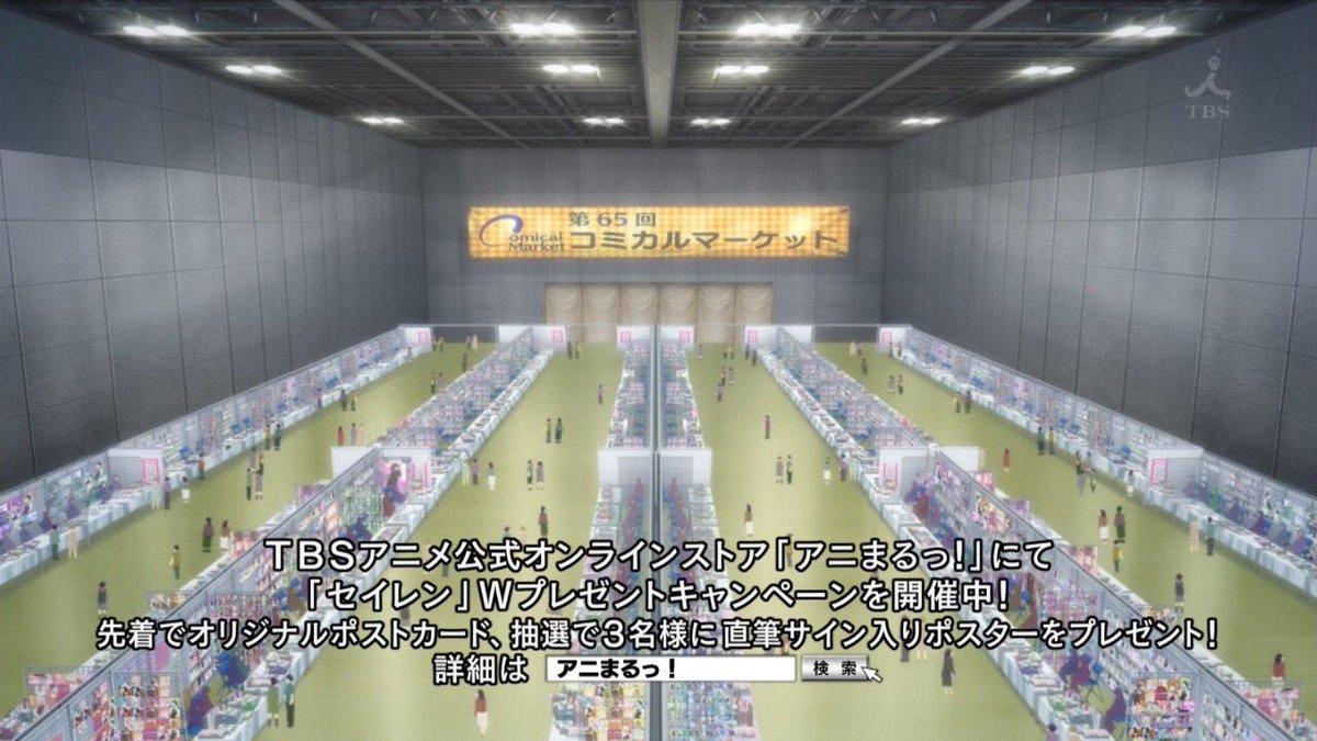 RT @otonokigachi: セイレンさんには、小林さんちのメイドラゴンのコミケ描写を見習ってほしい #セイレン...