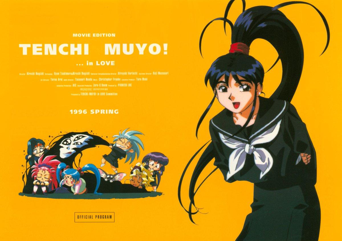 劇場版「天地無用!」の柾木阿知花です。#あなたがオタクになったきっかけのキャラ