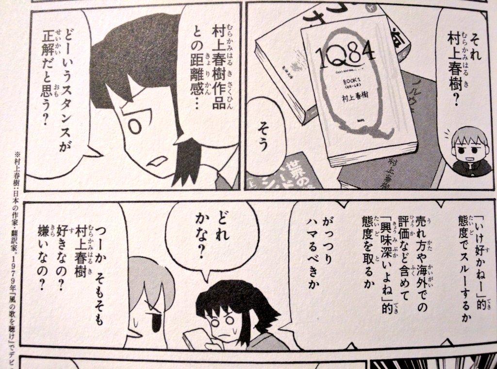 村上春樹の7年ぶりの長編新作の発売日ということで、バーナード嬢曰く『村上春樹をどういうスタンスで読んだらいいか』です、ど