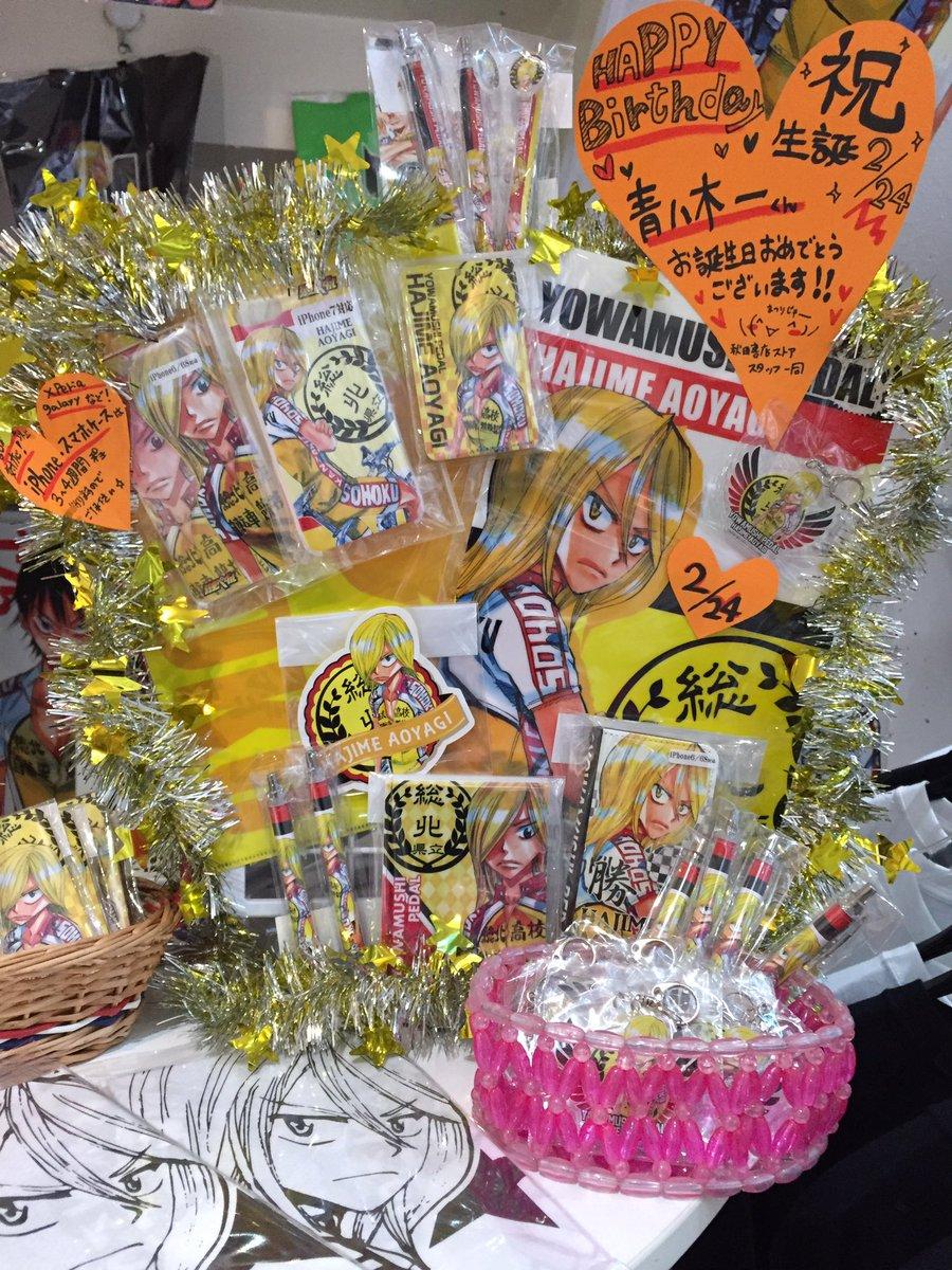 ✨🎂2/24 HAPPY BIRTH DAY🎂 ✨青八木一くん💕お誕生日おめでとうございます❣️ 秋田書店ストア限定グッ