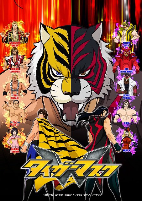 "TVアニメ『タイガーマスクW』AnimeJapan2017のトークイベントは""公開記者会見""に。キャストがキャラに扮し新"