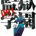価格1円~ 監獄学園 1 ヤンマガKCスペシャル 講談社 平本アキラ