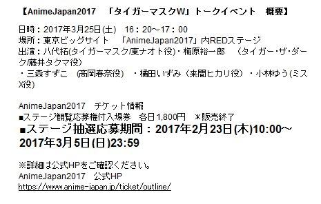 【アニメ】 #タイガーマスクW 3月25日(土) AnimeJapan2017 ステージ観覧抽選応募受付中!REDステー