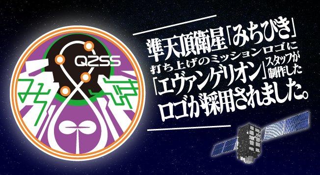 エヴァンゲリオンのスタッフ制作のロゴが、準天頂衛星「みちびき」打ち上げのミッションロゴに採用!