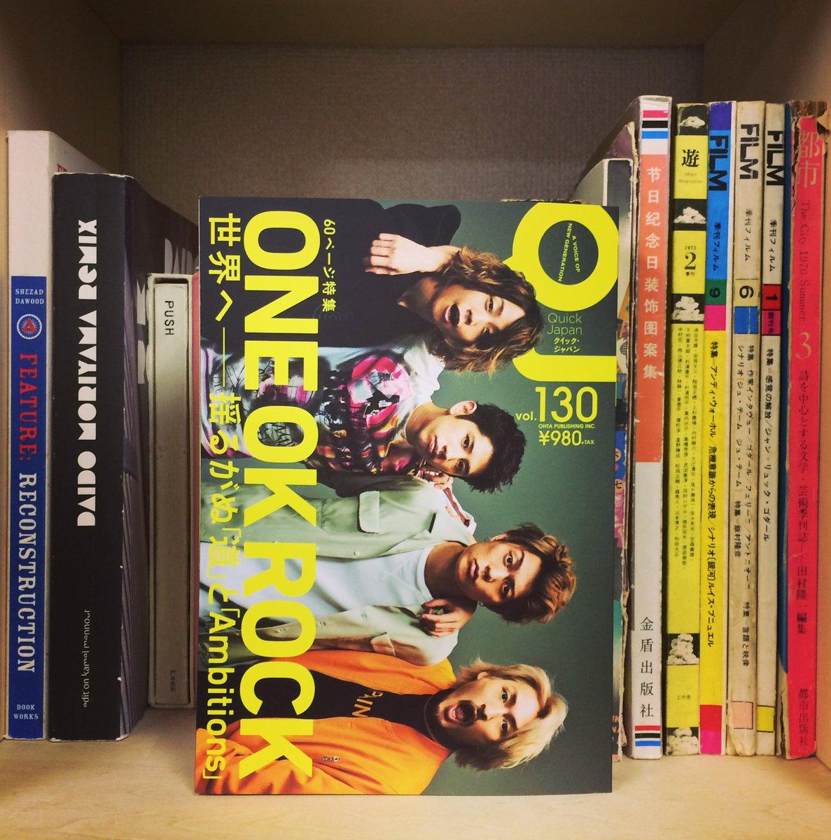 【Quick Japan vol.130】発売されました!!【ONE OK ROCK】2つのグラビア、北米ツアー密着レポ