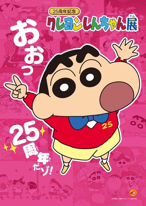 """「クレヨンしんちゃん展」がゴールデンウィーク、名古屋にやって来る!  貴重な原画や、化学的に再現された """"ひろしの「臭い"""