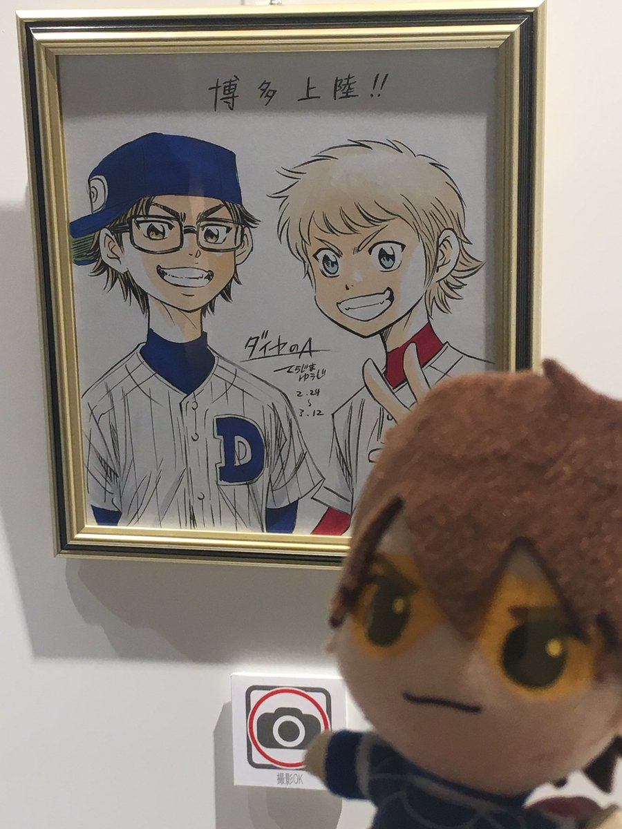 ダイヤのA展 in博多 到着〜!!このイラスト 今朝新幹線で到着したみたいです!ビバ散財☆!!御幸一也かもん〜!!