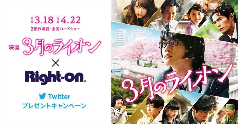 【映画「3月のライオン」×ライトオン】こちらのツイートをリツイートするだけで、映画「3月のライオン」前編鑑賞券を抽選で5