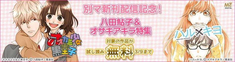 [電子書籍] #八田鮎子 & #オザキアキラ の作品が試し読み無料! #オオカミ少女と黒王子 など、集英社の人気コミック