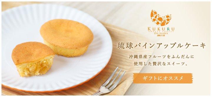 琉球パインアップルケーキ