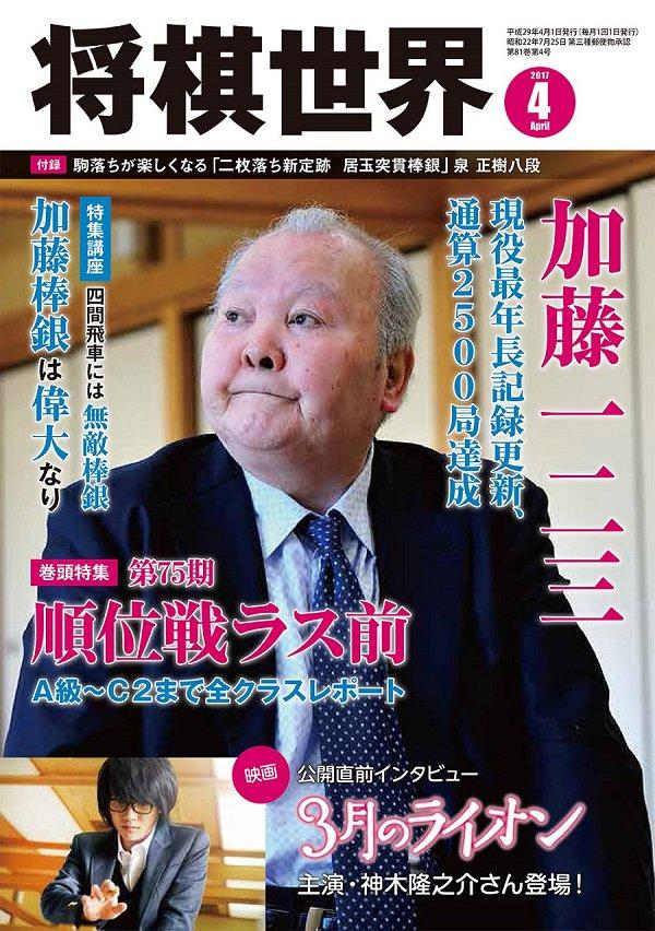 映画『3月のライオン』桐山零役の神木隆之介さんが、ついに本誌に登場!将棋世界2017年4月号の予約を開始しました。 #3