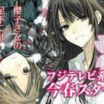 【ドラマ化情報】「櫻子さんの足下には死体が埋まっている」フジテレビ系列でドラマ化!今春スタート!詳しくはお知らせをご覧く