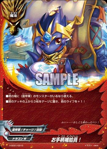 【バディファイト】r 公式今日のカード「お手柄補給員!」!