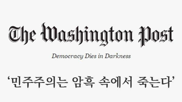[美 WP '민주주의는 암흑 속에서 죽는다'] 워싱턴포스트는 이 '슬로건'과 관련해 특별한 언급을 하지는 않았지만 트럼프 정부에 대해 정면 대응하겠다는 메시지로 해석되고 있습니다. https://t.co/h2u0Bv9TKd