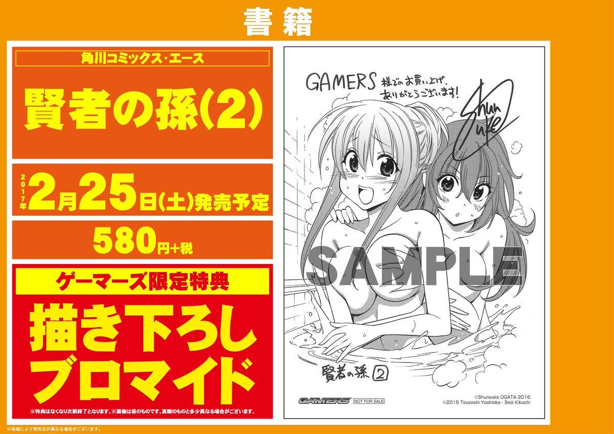 【書籍】本日入荷!角川コミックスエース 「賢者の孫(2)、Tokyo 7th Sisters -Sisters Port