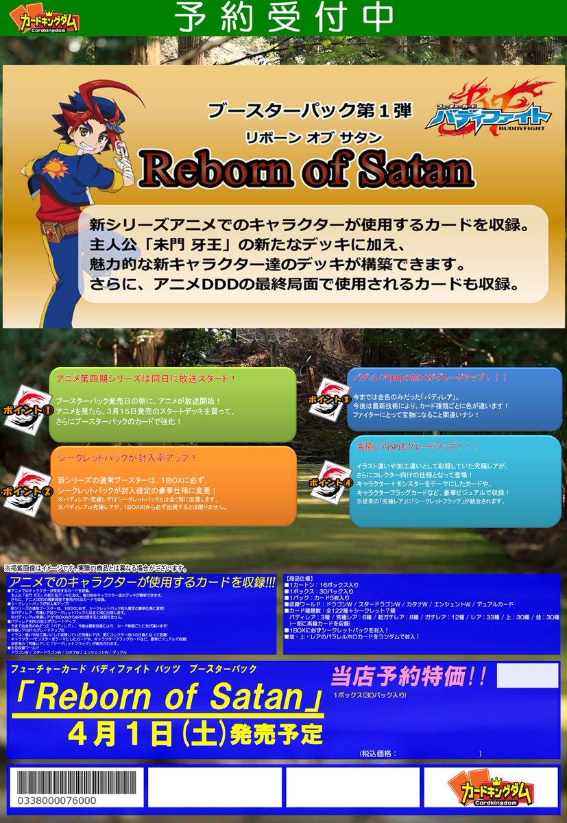 【#バディファイト #buddyfight】フューチャーカード バディファイト バッツブースターパック「Reborn o