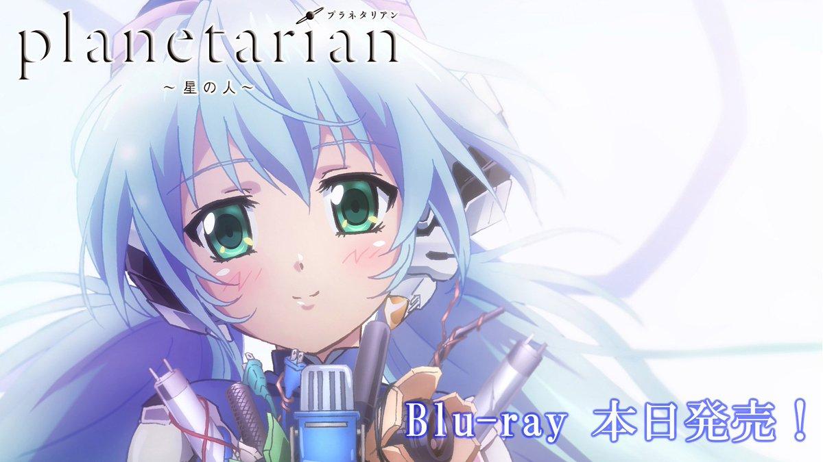 【本日『planetarian〜星の人』Blu-ray発売!!】本日発売されました!ご購入いただいた皆さま、ありがとうご