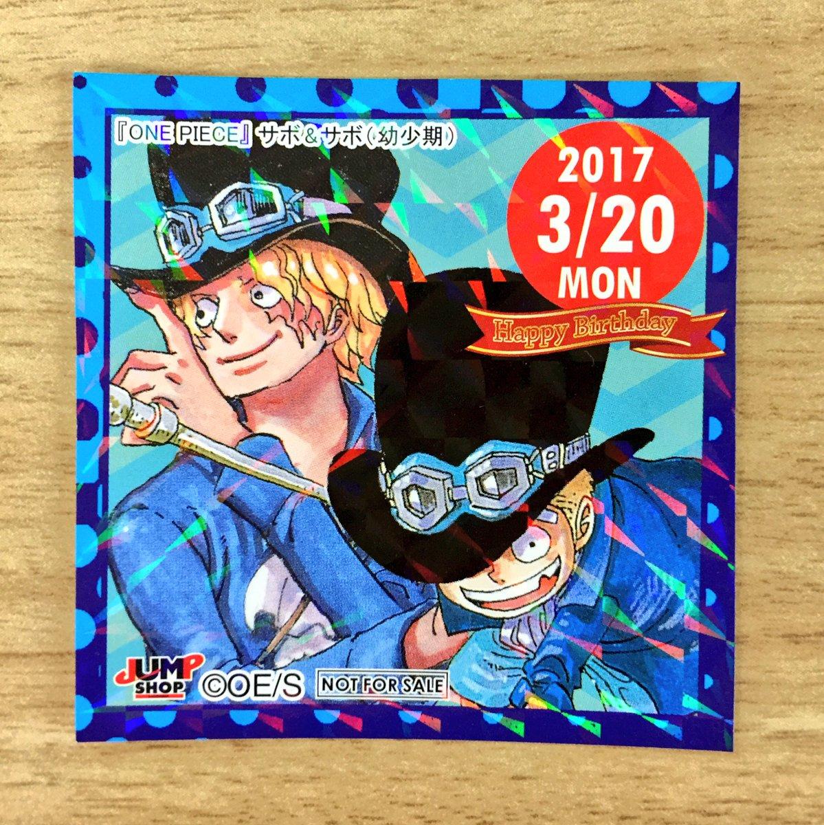 3/20(月)の365日ステッカーのキャラクターは、『ONE PIECE』サボ&サボ(幼少期)!フェア期間中の3