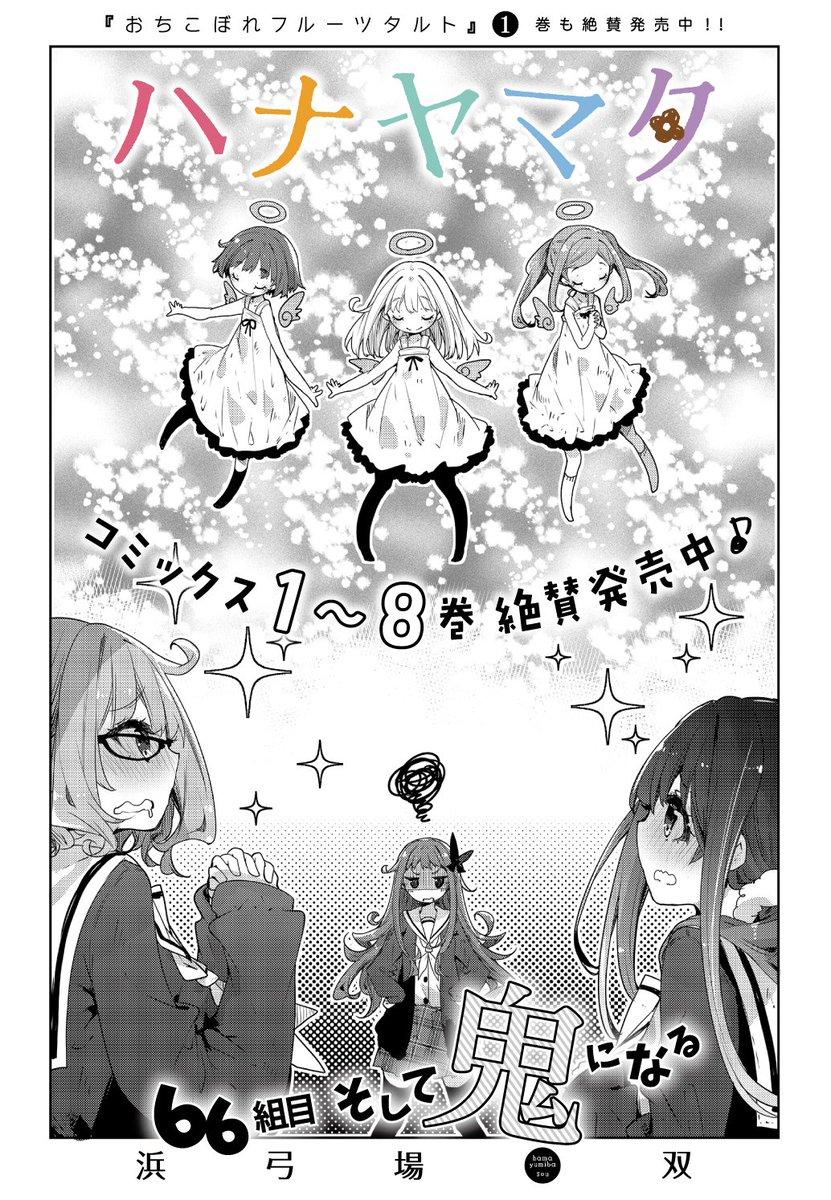 きららフォワード4月号の『ハナヤマタ』は66組目「そして鬼になる」!ランとわ子にお揃いの衣装を用意してもらうために、勝の