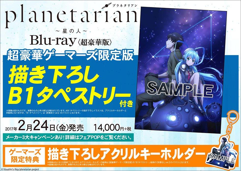 【本日発売!】「planetarian~星の人~」Blu-ray ゲーマーズ特典は【描き下ろしアクリルキーホルダー】ゲマ