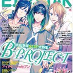 3/3(金)発売「2D☆STAR Vol.6」の表紙と内容を公開しました!表紙巻頭B-PROJECTはスマホケースの全サ