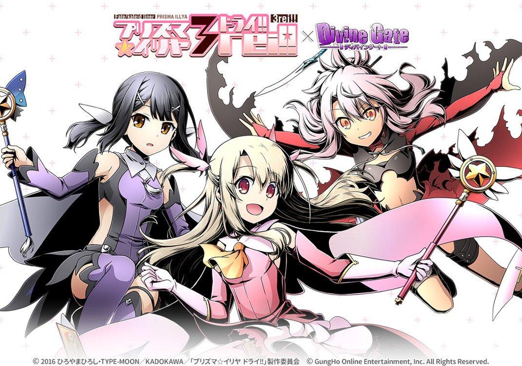 ガンホー、『ディバインゲート』でTVアニメ「Fate/kaleid liner プリズマ☆イリヤ ドライ!!」とのコラボ