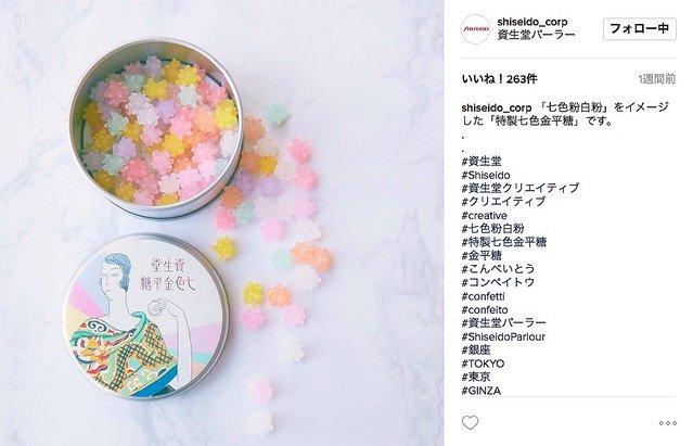 1000RT:【うっとり】レトロで美しい、資生堂「特製七色金平糖」が販売中 https://t.co/ZAUTwsgGS0  大正時代に販売されたパウダー「七色粉白粉」をイメージ。3月26日まで資生堂パーラー銀座本店ショップにて発売中です。