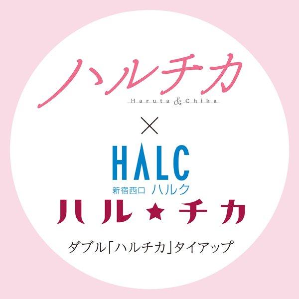 ハル★チカで「吹キュン♪」キャンペーン開催!✨2/24(金)~3/30(木)、新宿西口ハルク ハル★チカにて映画『ハルチ