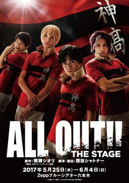 『ALL OUT!! THE STAGE』原嶋元久、伊万里有、佐伯大地、松風雅也らが演じるキャラが動き出す!新スポット映