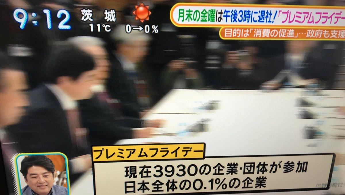 ←プレミアムフライデー参加企業 0.1%→闇ちゃんとToLOVEる 0.000625%なんだ! 高いじゃん!!