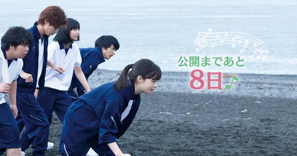 映画『ハルチカ』公開まであと✨🎊8日🎊✨です!!#映画ハルチカ