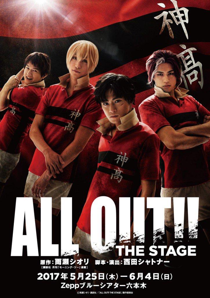 【リリース】「ALL OUT!! THE STAGE」新スポット映像解禁&チケット一般発売開始のお知らせ!(。❛ᴗ❛。)