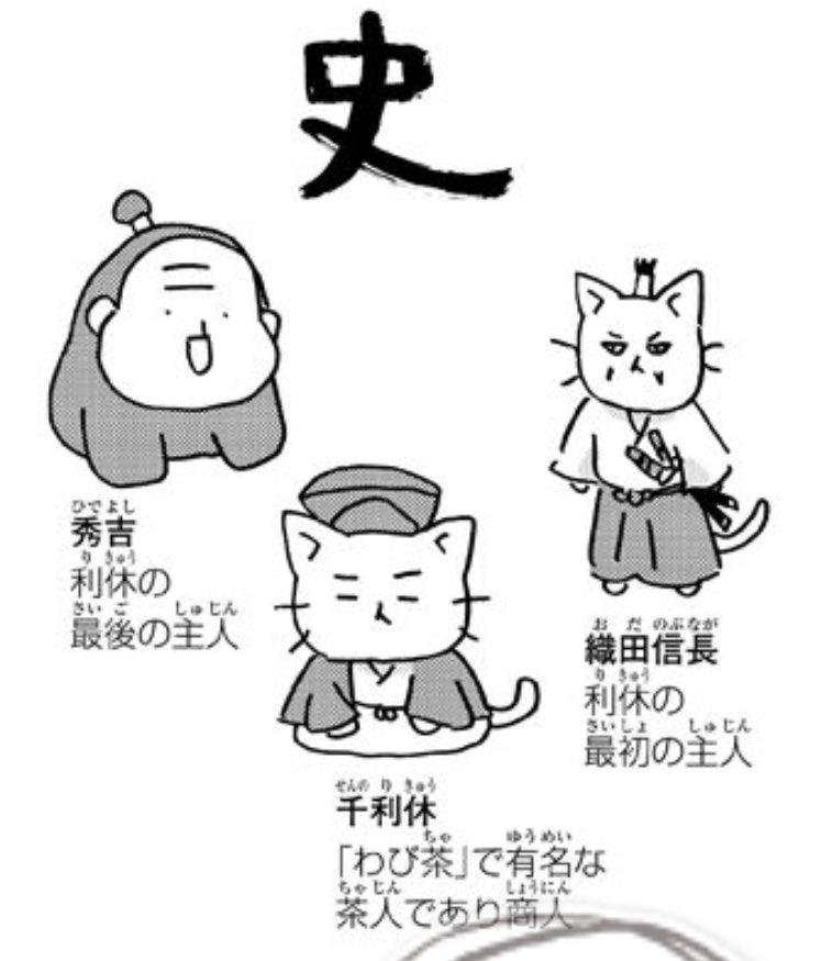 今週から、千利休ですよー!待ってました(^ω^)   #ねこねこ日本史